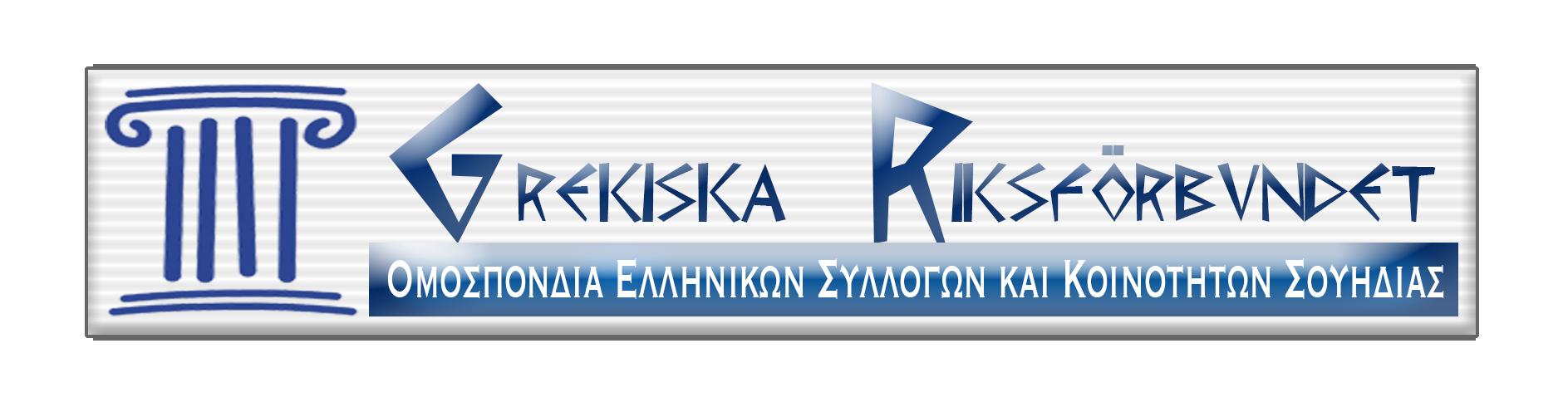 Grekiska Riksforbundet